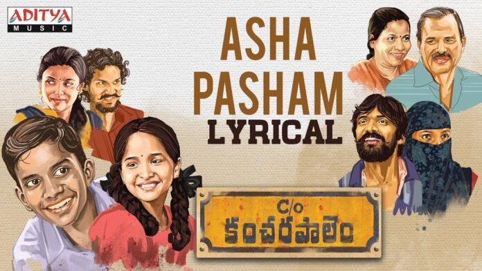 Aasa Pasam Song Lyrics